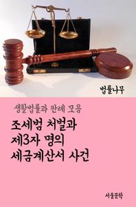 조세범 처벌과 제3자 명의 세금계산서 사건 (생활법률과 판례모음)