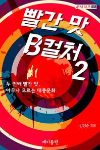 빨간 맛 B컬처 2