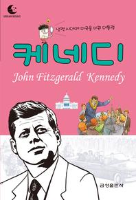 냉전 시대에 미국을 이끈 대통령 케네디