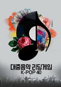 대중음악 리딩게임 K-POP 40