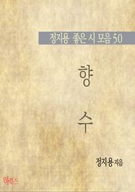 향수(정지용 좋은 시 모음50)