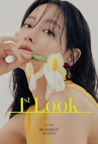 퍼스트룩(1st Look) 2020년 03월 192호 (격주간지)