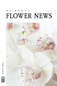 월간 플라워뉴스 vol.17 월간 플라워뉴스 2021년 02월호