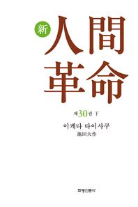 소설 신인간혁명. 30(하)