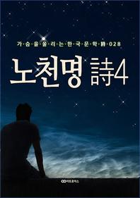 노천명 時4. 가슴을 울리는 한국문학 時 028