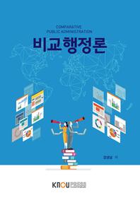 비교행정론(1학기, 워크북 포함)