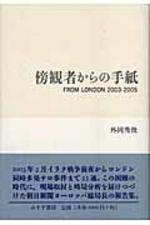 傍觀者からの手紙 FROM LONDON 2003-2005