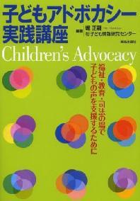 子どもアドボカシ-實踐講座 福祉.敎育.司法の場で子どもの聲を支援するために