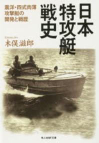 日本特攻艇戰史 震洋.四式肉薄攻擊艇の開發と戰歷