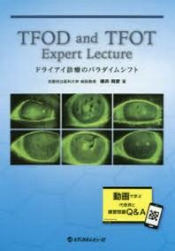 TFOD AND TFOT EXPERT LECTURE ドライアイ診療のパラダイムシフト