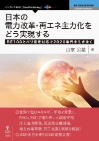 日本の電力改革.再エネ主力化をどう實現する RE100とパリ協定對應で2020年代を生き拔く