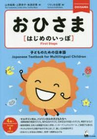 おひさま(はじめのいっぽ) 子どものための日本語 4歲~
