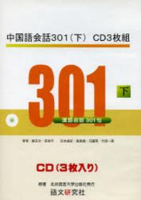 中國語會話301 下 CD3枚組