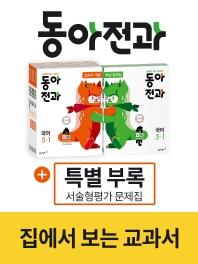 동아 전과 초등 5-1 세트(2020)