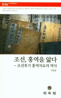 조선, 홍역을 앓다