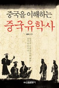 중국을 이해하는 중국 유학사