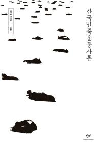 한국민족운동사론