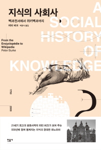 지식의 사회사. 2