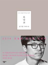 모나코(2014 오늘의 작가상 수상작)
