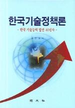 한국기술능력 발전 40년사 한국기술정책론