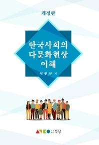 한국사회와 다문화현상 이해