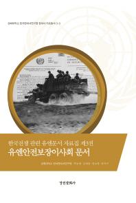 한국전쟁 관련 유엔문서 자료집. 3: 유엔안전보장이사회 문서