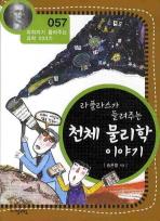 라플라스가 들려주는 천체 물리학 이야기