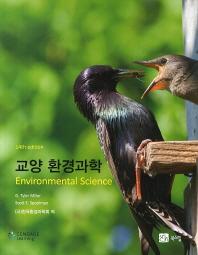 교양 환경과학