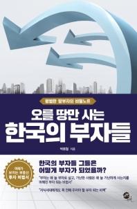 오를 땅만 사는 한국의 부자들
