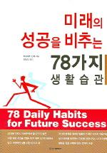 미래의 성공을 비추는 78가지 생활습관