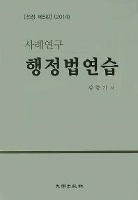 사례연구 행정법연습(2014)