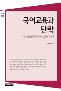 국어교육과 단락