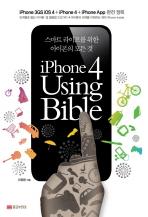 아이폰4 USING BIBLE: 스마트 라이프를 위한 아이폰의 모든것
