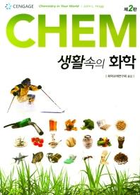 생활속의 화학