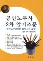공인노무사 2차 암기조문(인사노무관리론 용어사전 포함)