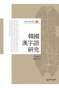 한국 한자어 연구
