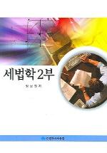 세법학 2부(2005)
