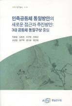 민족공동체 통일방안의 새로운 접근과 추진방안(3대 공동체 통일구상 중심)