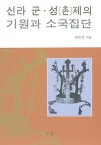 신라 군 성(촌)제의 기원과 소국집단