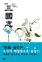 만화 삼국지. 12