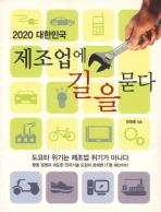 2020 대한민국 제조업에 길을 묻다