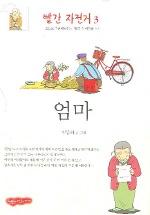 빨간자전거 3