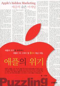 애플의 위기
