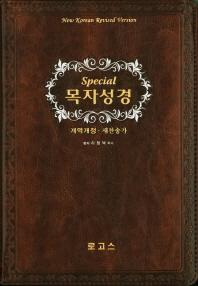 스페셜 목자성경(개역개정)(새찬송가)(대)(합본)(브라운)