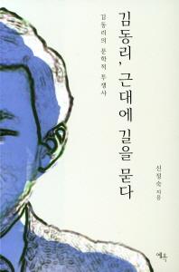 김동리, 근대에 길을 묻다