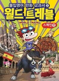 몰입영어 만화 교과서 월드 트레블: 스페인 편
