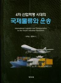 4차 산업혁명 시대의 국제물류와 운송