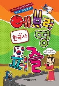 에브리띵 퍼즐: 한국사