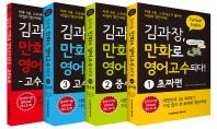 김과장 만화로 영어고수되다 세트