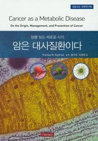 암을 보는 새로운 시각 암은 대사질환이다